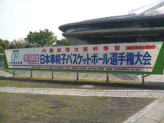 リアル東京体育館
